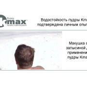 Водостойкость пудры Kmax_1