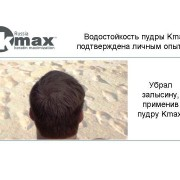 Водостойкость пудры Kmax_2