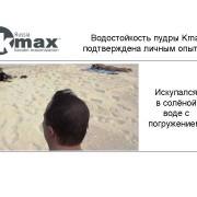 Водостойкость пудры Kmax_3