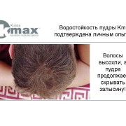 Водостойкость пудры Kmax_4