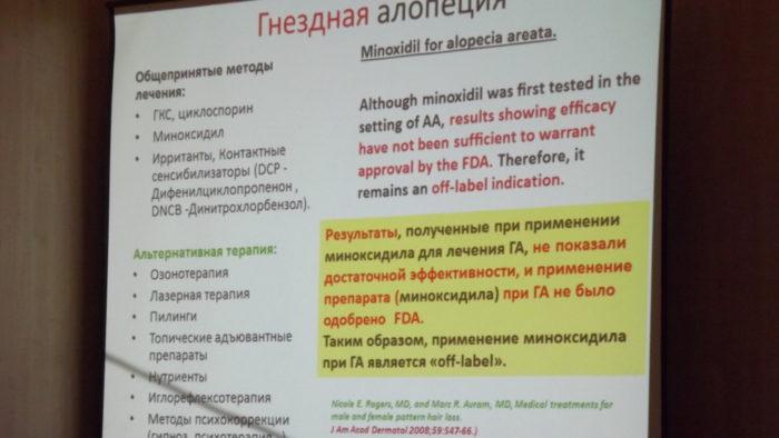 12 докладов ведущих трихологов России_5